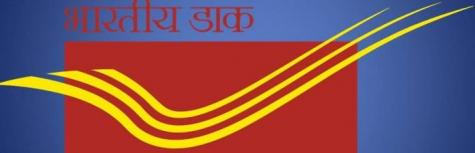 India Post recruitment 2018, Vacancies available for 242 MTS posts,Last date to apply this job October 4