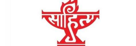 Sahitya Akademi Recruitment 2018, recruiting freshers for the post of Junior Clerk, job location Bangalore, last date 5 November 2018